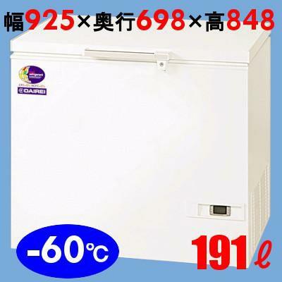 ダイレイ 冷凍ストッカー 133L -60度タイプ DF-140e 冷凍庫 幅720×奥行698×高さ848mm