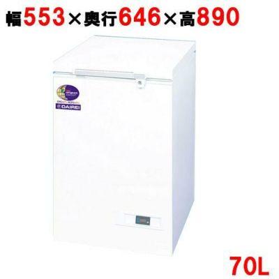 ダイレイ 冷凍ストッカー 70L -60度 スーパーフリーザー DFM-70e 幅553×奥行646×高さ890mm
