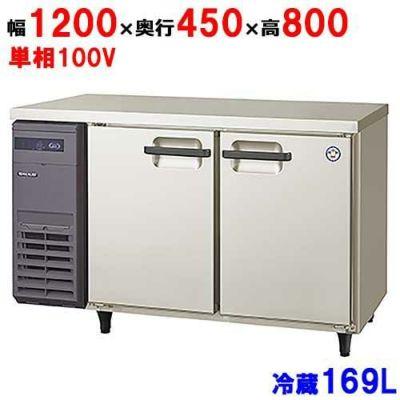 【フクシマガリレイ】冷蔵コールドテーブル LCU-120RE(旧型式:LMU-120RE) 幅1200×奥行450×高さ800(mm) 単相100V