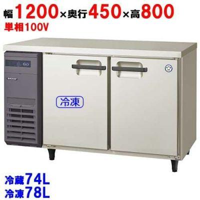 【フクシマガリレイ】横型冷凍冷蔵庫 LCU-121PM 幅1200×奥行450×高さ800(mm) 単相100V