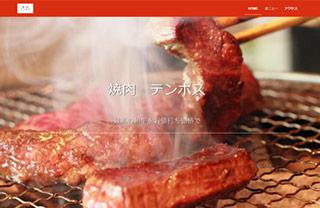 焼肉業態サンプルページ