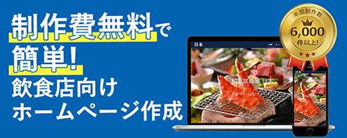 制作費無料で簡単! 飲食店向け ホームページ作成