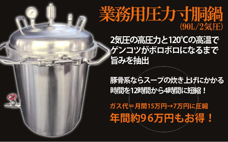 業務用圧力寸胴鍋(90L/2気圧)2気圧の高圧力と120℃の高温でゲンコツがボロボロになるまで旨みを抽出。豚骨系ならラーメンスープの炊き上げにかかる時間を約15時間から約4時間に短縮!ガス代=月間15万円→7万円に圧縮。年間約96万円もお得!