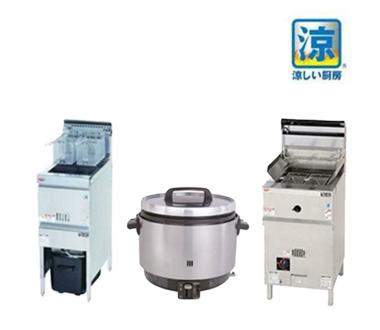 涼厨熱機器