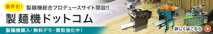 業界初!製麺機総合プロデュースサイト開設!! 製麺機ドットコム