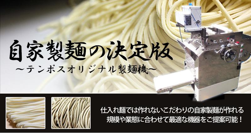 自家製麺の決定版〜テンポスオリジナル製麺機〜