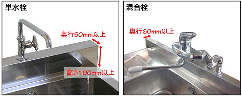 シンク単水栓混合栓