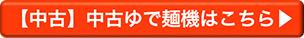中古餃子焼器