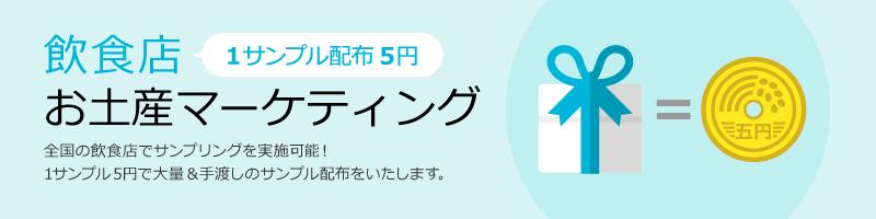 1サンプル配布5円 飲食店お土産マーケティング 全国の飲食店でサンプリングを実施可能!1サンプル5円で大量&手渡しのサンプル配布をいたします。