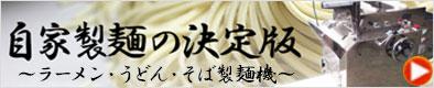 製麺機ページ