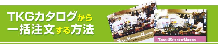 TKG業務用カタログで一括見積する方法