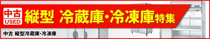 中古縦型冷蔵庫・冷凍庫特集