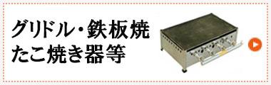グリドル・鉄板焼・たこ焼き器等