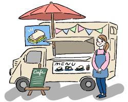 カフェスタイルのキッチンカーを開業したい!