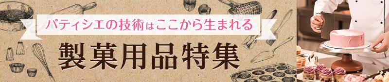 パティシエ 製菓用品特集
