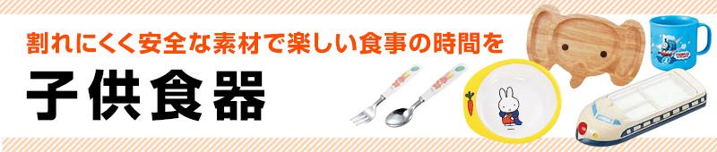 割れにくく安全な素材で楽しい食事の時間を 子供食器