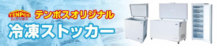 テンポスオリジナル冷凍ストッカー