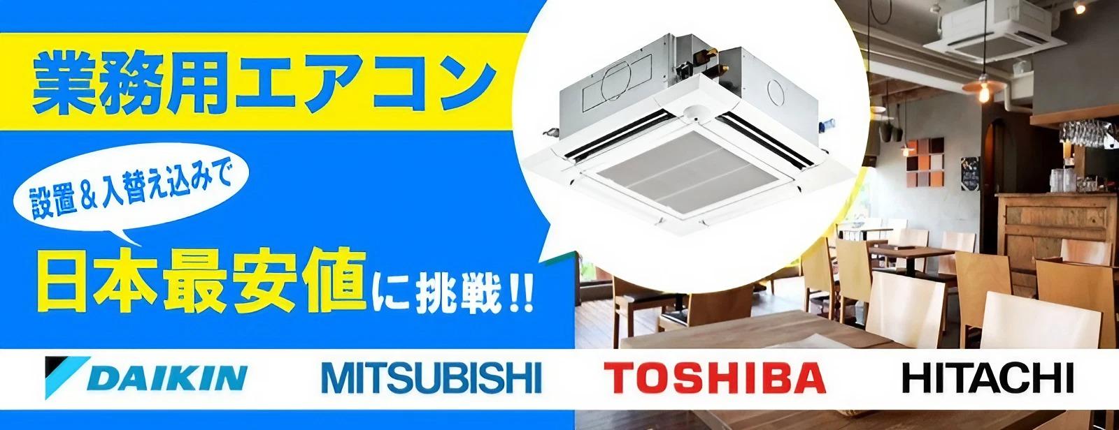設置&入替え込みで日本最安値に挑戦!!