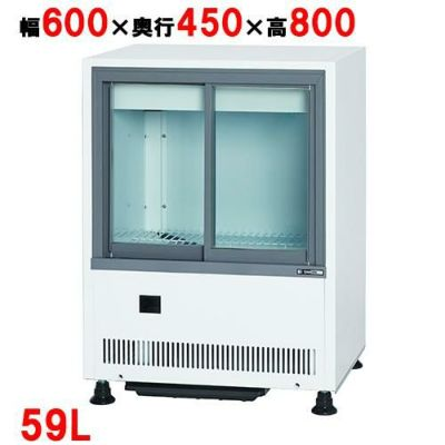 サンデン 冷蔵ショーケース 標準型 アンダーカウンタータイプ 68L VRS-U35XE(旧型式:VRS-U35X) W633×D435×H796mm