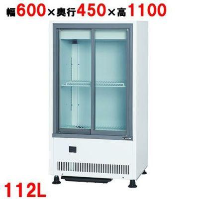 サンデン 冷蔵ショーケース 標準型 スライド扉タイプ 131L VRS-68XE W633×D435×H1123mm