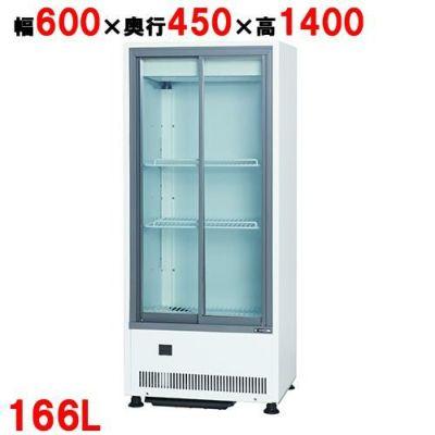 サンデン 冷蔵ショーケース 標準型 スライド扉タイプ 194L VRS-106XE W633×D435×H1442mm