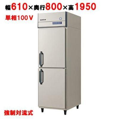 【フクシマガリレイ】縦型冷蔵庫 GRD-060RM(旧型式:ARD-060RM) 幅610×奥行800×高さ1950mm