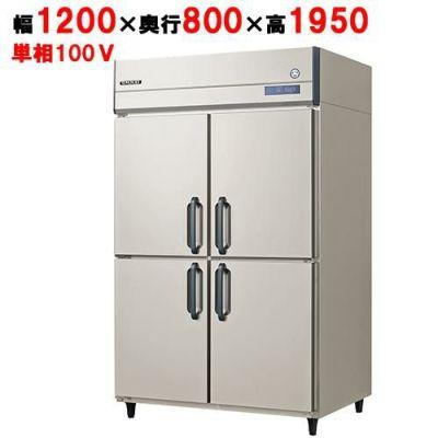 【フクシマガリレイ】縦型冷蔵庫 GRD-120RM(旧型式:ARD-120RM) 幅1200×奥行800×高さ1950mm