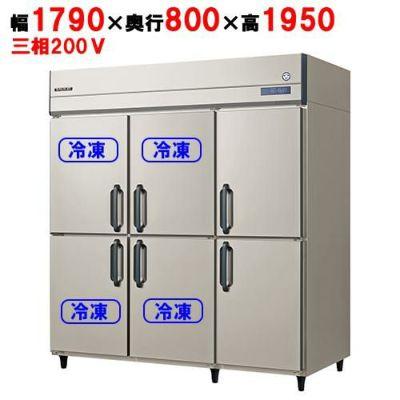 【フクシマガリレイ】縦型冷凍冷蔵庫 GRD-184PMD(旧型式:ARD-184PMD) 幅1790×奥行800×高さ1950mm