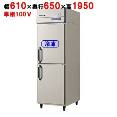 【フクシマガリレイ】縦型冷凍冷蔵庫 GRN-061PM(旧型式:ARN-061PM) 幅610×奥行650×高さ1950mm