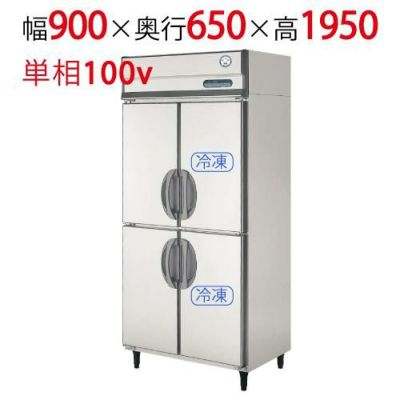 【フクシマガリレイ】縦型冷凍冷蔵庫 GRN-092PM(旧型式:ARN-092PM) 幅900×奥行650×高さ1950mm