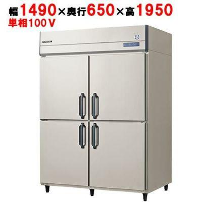 【フクシマガリレイ】縦型冷蔵庫 GRN-150RM(旧型式:ARN-150RM) 幅1490×奥行650×高さ1950mm
