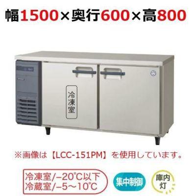 フクシマガリレイ 冷凍冷蔵コールドテーブル LRC-151PM 幅1500x奥行600x高さ800mm