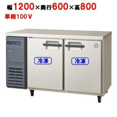 フクシマガリレイ 冷凍コールドテーブル LMU-122FE(旧型式:TMU-42FE2) 幅1200×奥行450×高さ800mm