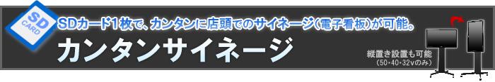 SDカード1枚で、カンタンに店頭でのサイネージ(電子看板)が可能。カンタンサイネージ