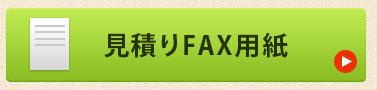 見積り依頼FAX用紙ダウンロードはこちら