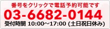 お客様サポートダイヤル 03-6682-0144 受付時間 平日 9:00 ~19:00(年末年始を除く)