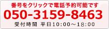 お客様サポートダイヤル 番号をクリックで電話予約可能です 050-3159-8463 受付時間 平日 10:00 ~18:00(年末年始を除く)