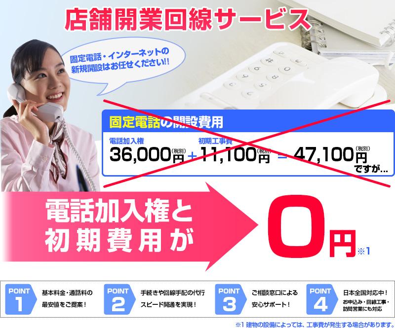 店舗開業回線サービス/電話加入権と初期費用が0円