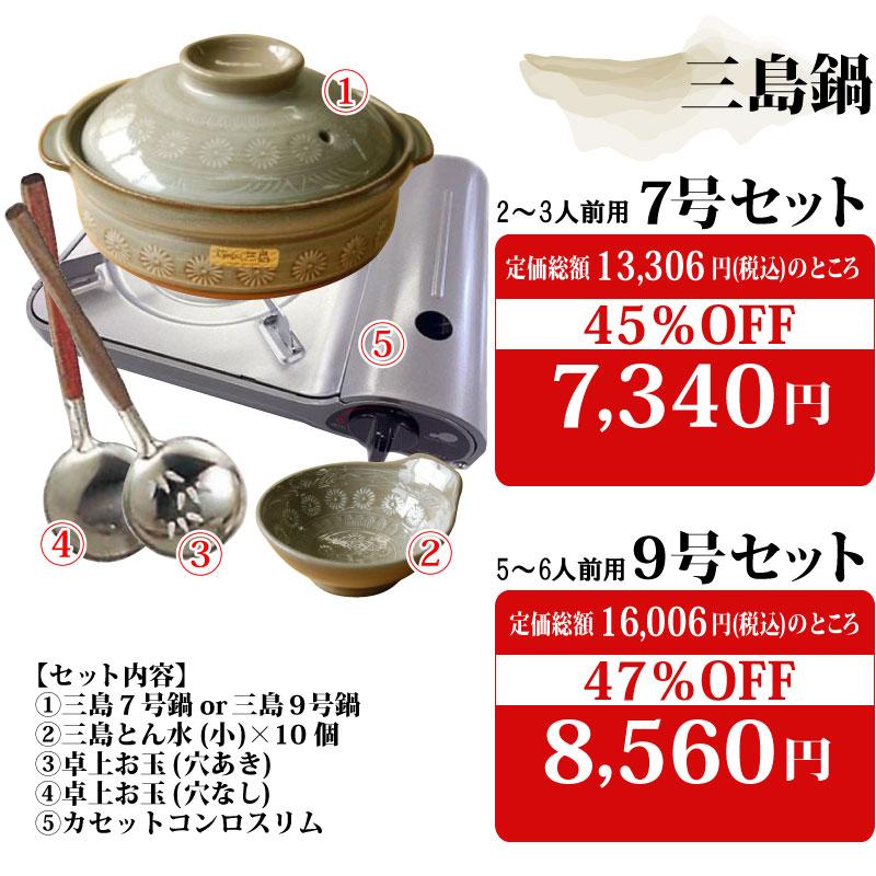 三島鍋セット