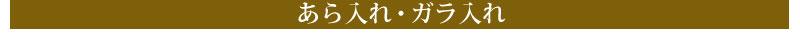 なべ関連商品/あら入れ・ガラ入れ