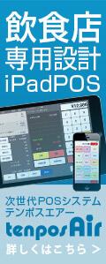 飲食店専用iPadPOStenpoAir