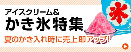 かき氷&アイスクリーム特集