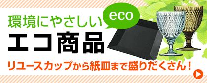 環境にやさしい エコ商品 リユースカップから紙皿まで盛りだくさん!