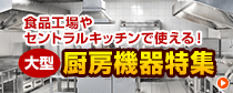 食品工場やセントラルキッチンで使える!大型厨房機器特集