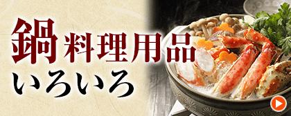 新年会・忘年会 宴会鍋特集 鍋の季節がやってきました!
