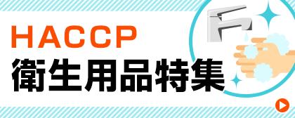 HACCP 衛生用品特集
