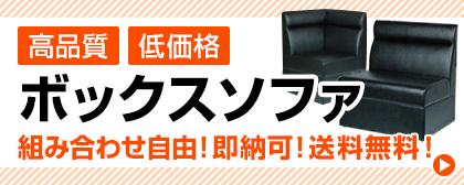 高品質 低価格 ボックスソファ 組み合わせ自由!即納可!送料無料!