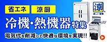 省エネ 涼厨 冷機・熱機器特集 電気代を削減して快適な環境を実現!!