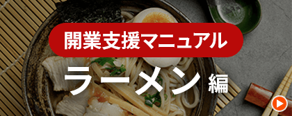 開業支援特集 ラーメン編