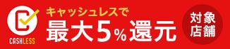 キャッシュレスで最大5%還元対象店舗